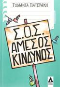 S.O.S. amesos kindhinos