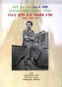 Haban éretra: rahib kasea hagawi gegna taga/ Malaka Taxla : 1949-1982 a. me