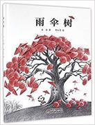 Yusan shu