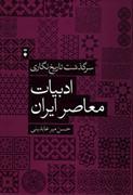 Sarguzasht-i tarikh'nigari-i adabiyat-i muasir-i Iran
