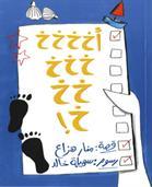 Akhkhkhkh khkhkh khkh kh! : ihda: ilá Hashim wa-Ward... asilatikum bi-taftahu aynayyi