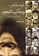 Iffihat al-mashahir wa-maqalib al-nujum : al-wajh al-akhar li-rumuz Misriyah