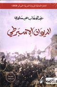 al-Diwan al-isbarti : riwayah