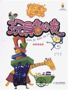 Wanjudian de ye : pinyin mei hui ban