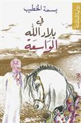 Fi bilad Allah al-wasiah : riwayah lil-nashiah