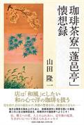 "Kohi saryo ""Hoyutei"" futokoro soroku"