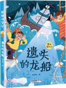 Yishi de longchuan