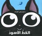 al-Qitt al-aswad